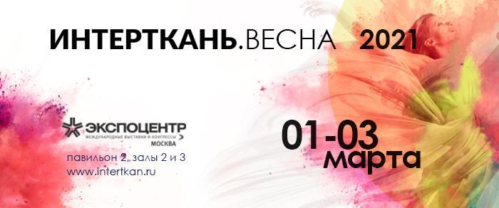 IX Международная выставка тканей и текстильных материалов «Интерткань-2021. Весна»
