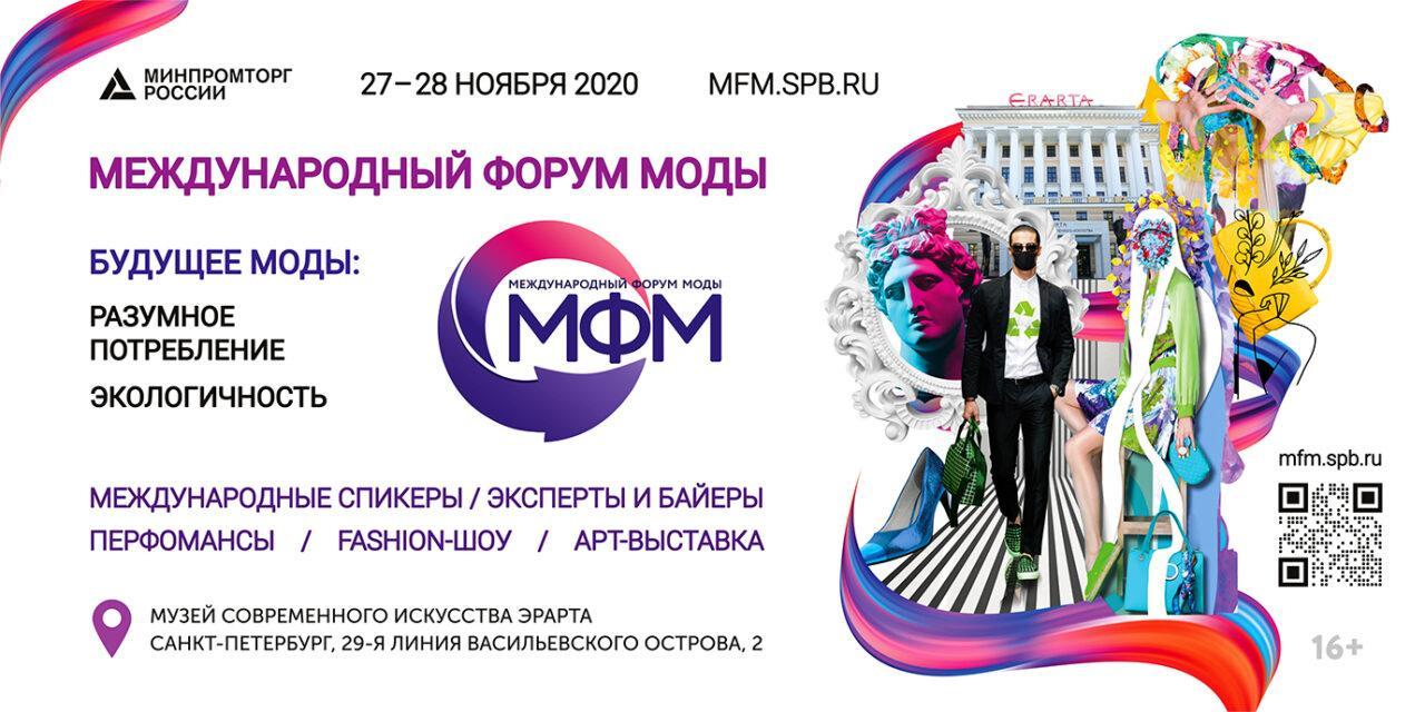 IV Международный форум моды