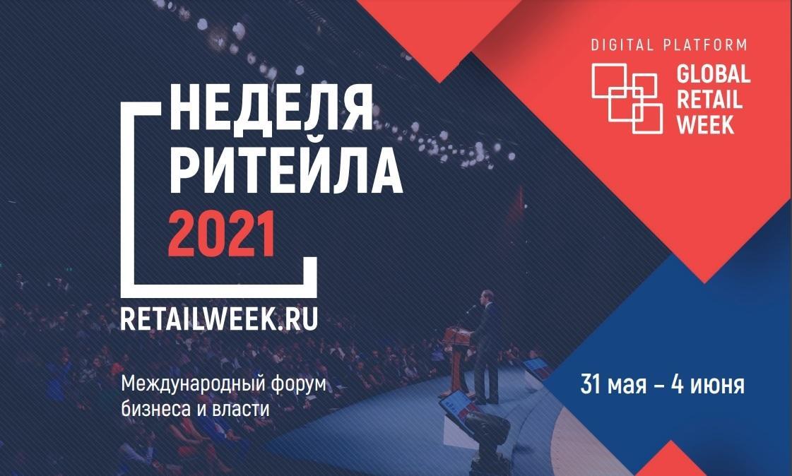 Международный форум «Неделя Ритейла 2021»