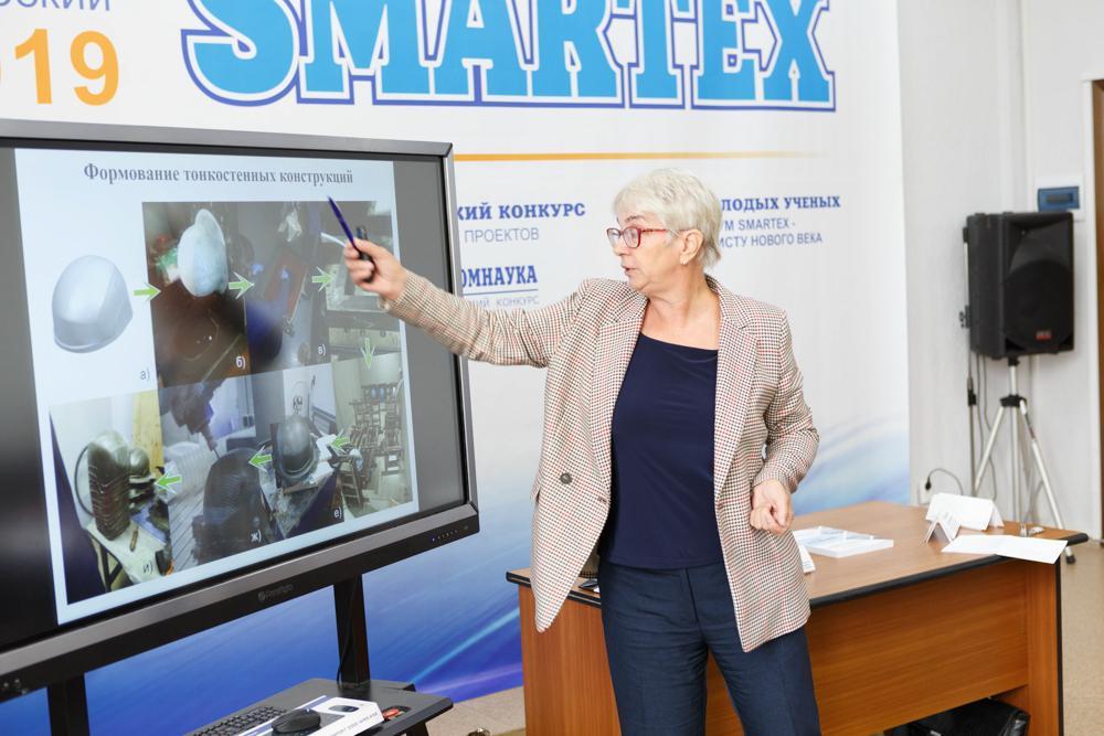 Международный научно-практический форум SMARTEX